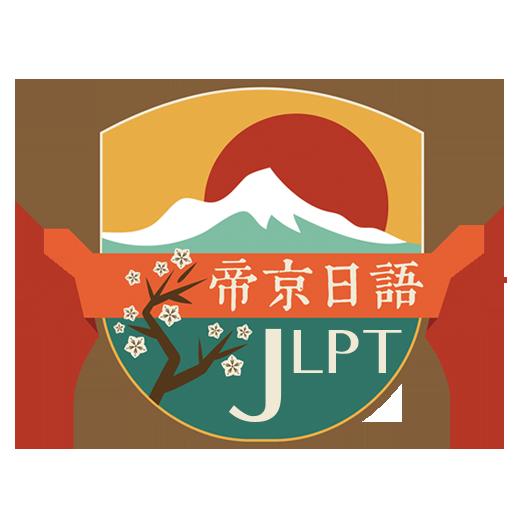 帝京日语JLPT.png