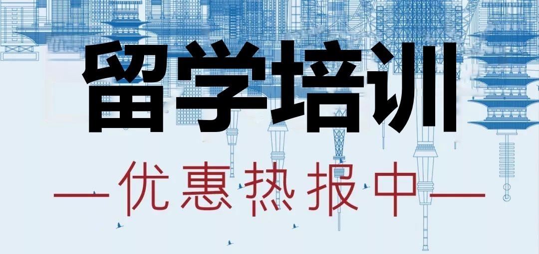 日语课程-对日中文教学—留学热报——ps结果.jpg